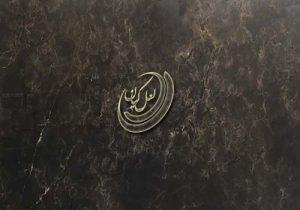 انواع سنگ مرمریت قهوه ایی در بازار ایران