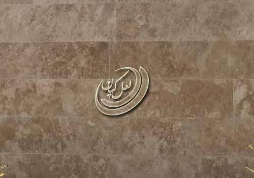 تراورتن ساختمانی حاجی آباد