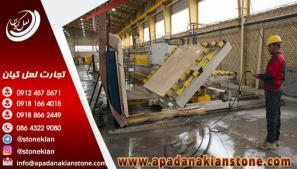 خرید مستقیم سنگ تراورتن حاجی آباد از کارخانه